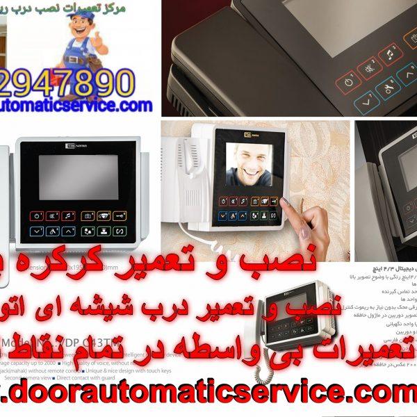 تعمیر و فروش و نصب درب اتوماتیک تیتان 09124372935