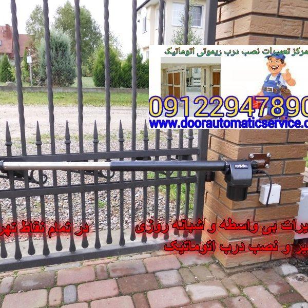 مشاوره خرید درب اتوماتیک پارکینگ 09124372935