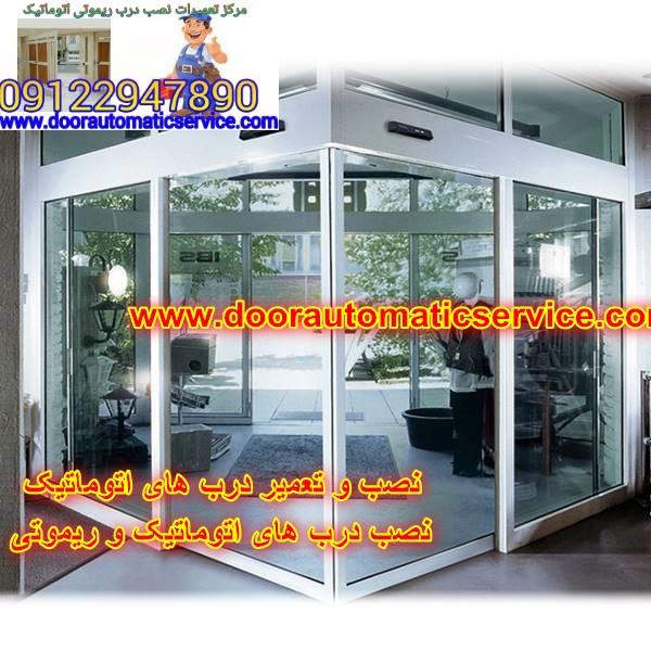 تعمیرات و سرویس درب های اتوماتیک بادی